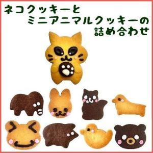 【商品内容】  ネコクッキー1枚(約4.5cm×7cm)、ミニアニマルクッキー8枚 【箱サイズ】  ...