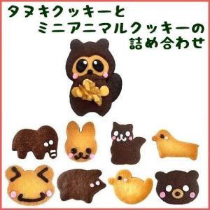 【商品内容】  タヌキクッキー1枚(約4.5cm×7.5cm)、ミニアニマルクッキー8枚 【箱サイズ...