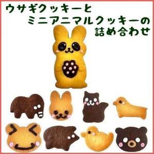 【商品内容】  ウサギクッキー1枚(約4cm×8.5cm)、ミニアニマルクッキー8枚 【箱サイズ】 ...