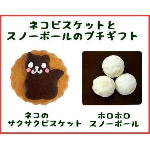 【商品内容】  ネコビスケット1枚(直径6.5cm)、スノーボール3個 【原材料名】  小麦粉、バタ...