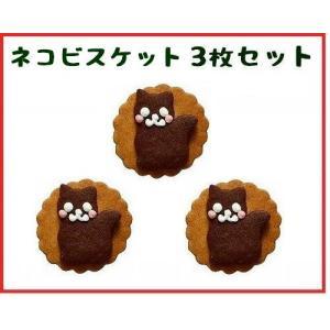 猫好き プレゼント ねこ お菓子 かわいい ネコ ビスケット...