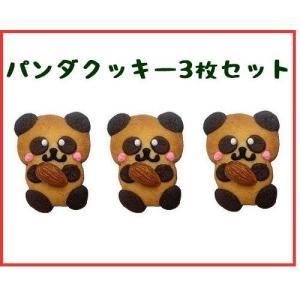 プレゼント 子供 人気 お土産 お菓子 パンダ クッキー 3枚セット