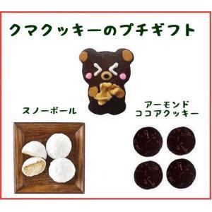 【商品内容】  クマクッキー1枚(約4.5cm×7cm)  フロランタンラスク3枚、ムラングココ4個...