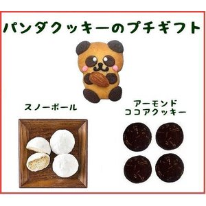 【商品内容】  パンダクッキー1枚(約4.5cm×7cm)  フロランタンラスク3枚、ムラングココ4...