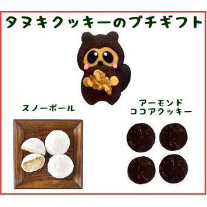 【商品内容】 タヌキクッキー1枚(約4.5cm×7.5cm) フロランタンラスク3枚、ムラングココ4...