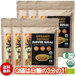 有機JASオーガニック ココナッツシュガー 350g 6袋 低GI食品 低糖質 糖質は白砂糖の3分の1|rainforest-herbs