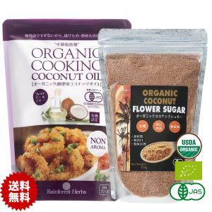 ココナッツオイル調理用500ml と ココナッツシュガー350g 有機JASオーガニックセット COCONUT SUGAR OIL|rainforest-herbs