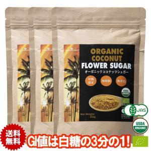 糖質は白砂糖の3分の1 驚異の低GI食品 JAS(有機)オーガニック レインフォレストハーブのオーガ...