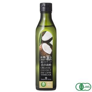 有機ココナッツビネガー 280ml 1本 ココナッツ酢 ココナッツサップビネガー JASオーガニック 有機醸造酢 純ココナッツ花序液酢|rainforest-herbs