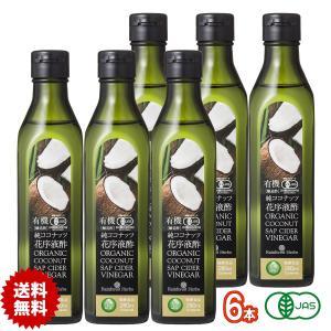 有機ココナッツビネガー 280ml 6本 ココナッツ酢 ココナッツサップビネガー JASオーガニック 有機醸造酢 純ココナッツ花序液酢|rainforest-herbs