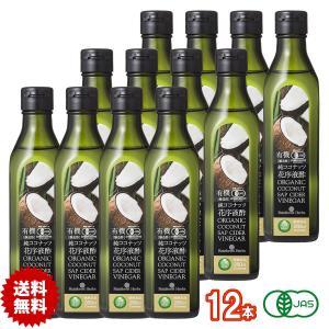 有機ココナッツビネガー 280ml 12本 ココナッツ酢 ココナッツサップビネガー JASオーガニック 有機醸造酢 純ココナッツ花序液酢|rainforest-herbs
