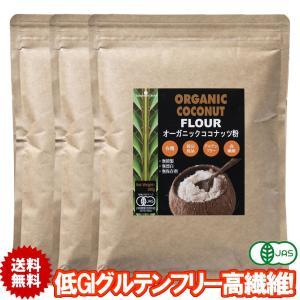 ココナッツフラワー 有機JASオーガニック ココナッツ粉 280g 3袋 低GI 糖質は小麦粉の約5分の1