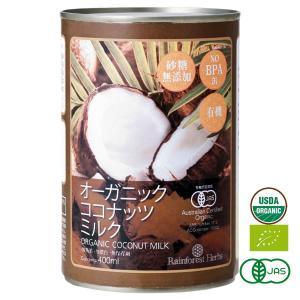 ココナッツミルク オーガニック400ml COCONUT MILK|rainforest-herbs
