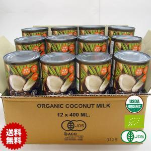 ココナッツミルク オーガニック400ml 12缶セット COCONUT MILK|rainforest-herbs