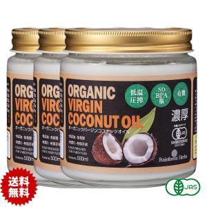 ココナッツオイル JASオーガニック認定 バージンココナッツオイル 濃厚 500ml 3個セット