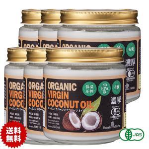 ココナッツオイル JASオーガニック認定 バージンココナッツオイル 濃厚 500ml 6個セット