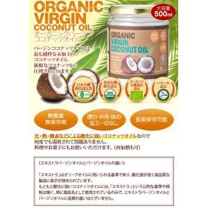 ココナッツオイル 有機JASオーガニックバージンココナッツオイル 500ml 3個 タイ産 低温圧搾一番搾りやし油|rainforest-herbs|02