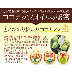 ココナッツオイル 有機JASオーガニックバージンココナッツオイル 500ml 3個 タイ産 低温圧搾一番搾りやし油|rainforest-herbs|03