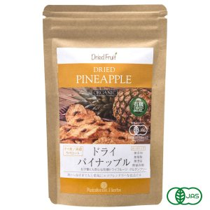 ドライパイナップル 65g JASオーガニック タイ産有機 1袋 JAS Certified Organic Dried Pineapple|rainforest-herbs