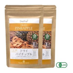 ドライパイナップル 無添加 有機JASオーガニック タイ産 65g 2袋 砂糖不使用 Dried Pineapple|rainforest-herbs