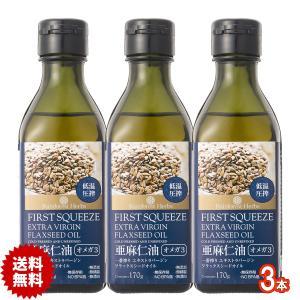 亜麻仁油 エキストラバージン フラックスシードオイル 170g 3本 ニュージーランド産 低温圧搾一番搾り