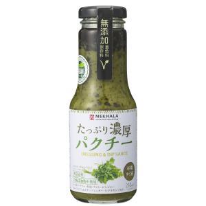 たっぷり濃厚パクチードレッシング&ディップソース 250ml 1本 タイ産 パクチーソース 無添加 香菜 phakchi ビーガン VIEGAN|rainforest-herbs