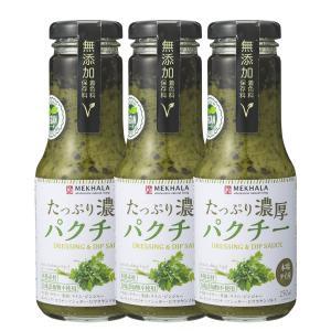 たっぷり濃厚パクチードレッシング&ディップソース 250ml 3本 タイ産 パクチーソース 無添加 香菜 phakchi ビーガン VIEGAN|rainforest-herbs