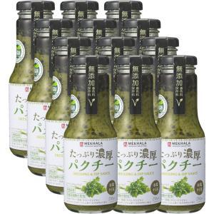 たっぷり濃厚パクチードレッシング&ディップソース 250ml 12本 タイ産 パクチーソース 無添加 香菜 phakchi ビーガン VIEGAN|rainforest-herbs