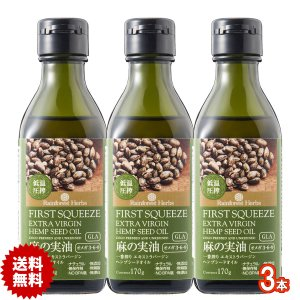 ヘンプシードオイル 麻の実油 エキストラバージン ヘンプオイル 170g 3本 リトアニア産 低温圧搾一番搾り rainforest-herbs