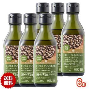 ヘンプシードオイル 麻の実油 エキストラバージン ヘンプオイル 170g 6本 リトアニア産 低温圧搾一番搾り rainforest-herbs