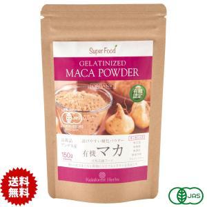 マカ 有機JASオーガニック 溶けやすくお腹に優しい糊化パウダー 150g 1袋 アンデス産 MACA POWDER|rainforest-herbs