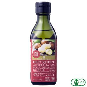 マカダミアナッツオイル 170g 1本 低温圧搾一番搾り 食用 オーストラリア産 エキストラバージン 無添加 マカデミアオイル マカダミア油|rainforest-herbs