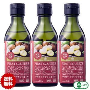 マカダミアナッツオイル 170g 3本 低温圧搾一番搾り 食用 オーストラリア産 エキストラバージン 無添加 マカデミアオイル マカダミア油|rainforest-herbs