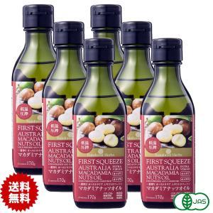 マカダミアナッツオイル 170g 6本 低温圧搾一番搾り 食用 オーストラリア産 エキストラバージン 無添加 マカデミアオイル マカダミア油|rainforest-herbs