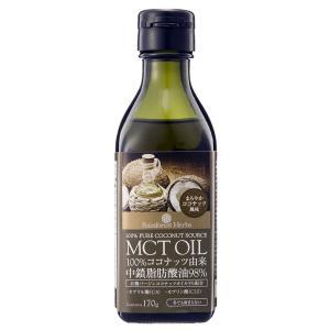 ココナッツ由来100% MCTオイル 170gはオーガニックバージンココナッツオイルから主に中鎖脂肪...