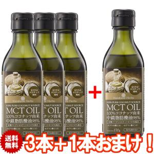 MCTオイル ココナッツ由来100%  170g  3本 有...