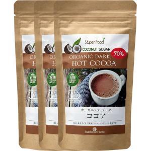有機JASオーガニック ダークココア カカオ70% 有機ココナッツシュガー配合 100g 3袋|rainforest-herbs