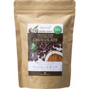 チョコレートチップ ペルー産有機カカオ70% クーベルチュールチョコレート 有機ココナッツシュガー 500g 1袋 有機JASオーガニックダーク|rainforest-herbs