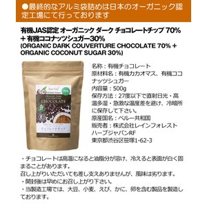 チョコレートチップ ペルー産有機カカオ70% クーベルチュールチョコレート 有機ココナッツシュガー 500g 1袋 有機JASオーガニックダーク クール便|rainforest-herbs|12
