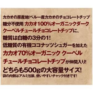 チョコレートチップ ペルー産有機カカオ70% クーベルチュールチョコレート 有機ココナッツシュガー 500g 1袋 有機JASオーガニックダーク クール便|rainforest-herbs|13