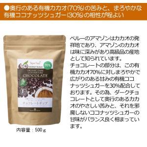 チョコレートチップ ペルー産有機カカオ70% クーベルチュールチョコレート 有機ココナッツシュガー 500g 1袋 有機JASオーガニックダーク クール便|rainforest-herbs|03