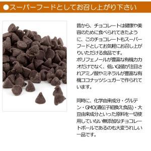チョコレートチップ ペルー産有機カカオ70% クーベルチュールチョコレート 有機ココナッツシュガー 500g 1袋 有機JASオーガニックダーク クール便|rainforest-herbs|04
