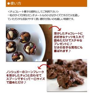 チョコレートチップ ペルー産有機カカオ70% クーベルチュールチョコレート 有機ココナッツシュガー 500g 1袋 有機JASオーガニックダーク クール便|rainforest-herbs|06