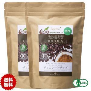 チョコレートチップ ペルー産有機カカオ70% クーベルチュールチョコレート 有機ココナッツシュガー 500g 2袋 有機JASオーガニックダーク rainforest-herbs