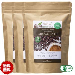 チョコレートチップ ペルー産有機カカオ70% クーベルチュールチョコレート 有機ココナッツシュガー 500g 3袋 有機JASオーガニックダーク rainforest-herbs