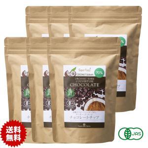 チョコレートチップ ペルー産有機カカオ70% クーベルチュールチョコレート 有機ココナッツシュガー 500g 6袋 有機JASオーガニックダーク rainforest-herbs