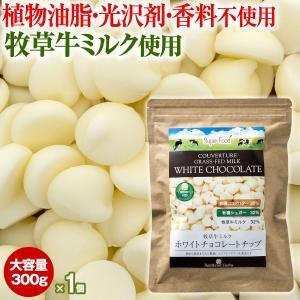 ホワイトチョコレート チョコチップ クーベルチュール ペルー産 300g 1袋 チョコレートチップ rainforest-herbs