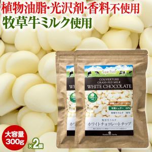 ホワイトチョコレート チョコチップ クーベルチュール ペルー産 300g 2袋 チョコレートチップ|rainforest-herbs