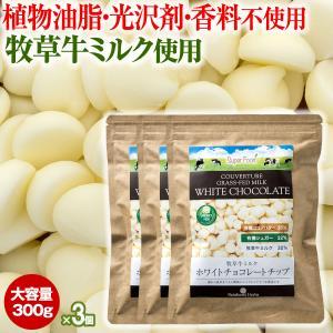 ホワイトチョコレート チョコチップ クーベルチュール ペルー産 300g 3袋 チョコレートチップ|rainforest-herbs