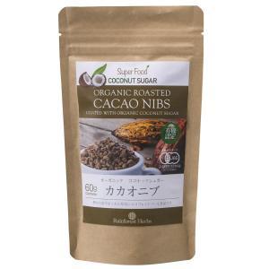 有機カカオニブ ココナッツシュガー味 60g 1袋 ペルー産 有機JASオーガニック 無添加